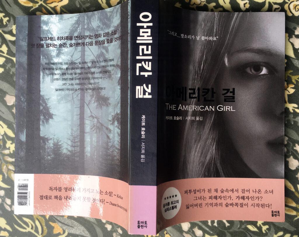 Korean Translation of The American Girl